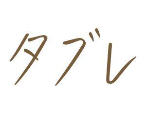 タブレのロゴ
